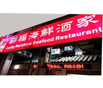All Companies Lucky Rainbow Seafood Restaurant Company Job Index Philippines Hallo Hallo Job
